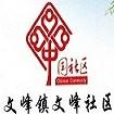 江西省吉水县文峰镇文峰社区