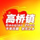 沙县高桥镇人民政府