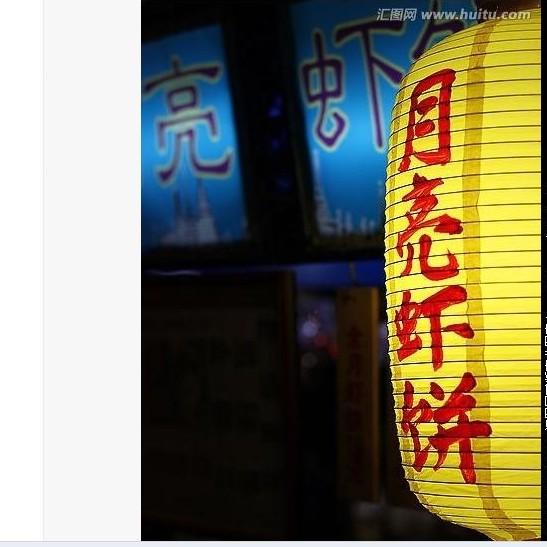 台湾月亮虾饼