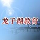 蚌埠市龙子湖区教育和体育局