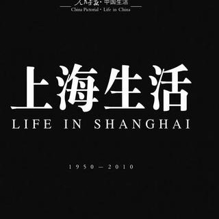 上海微生活
