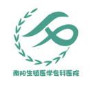 南阳生殖医学专科医院男科