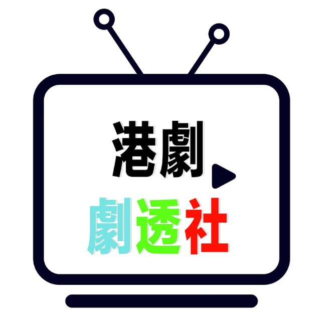 港剧剧透社微信公众号二维码