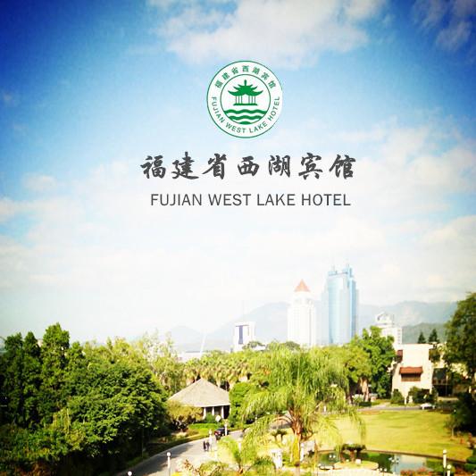 福建省西湖宾馆
