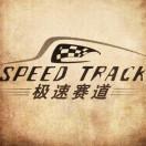 极速赛道赛车俱乐部
