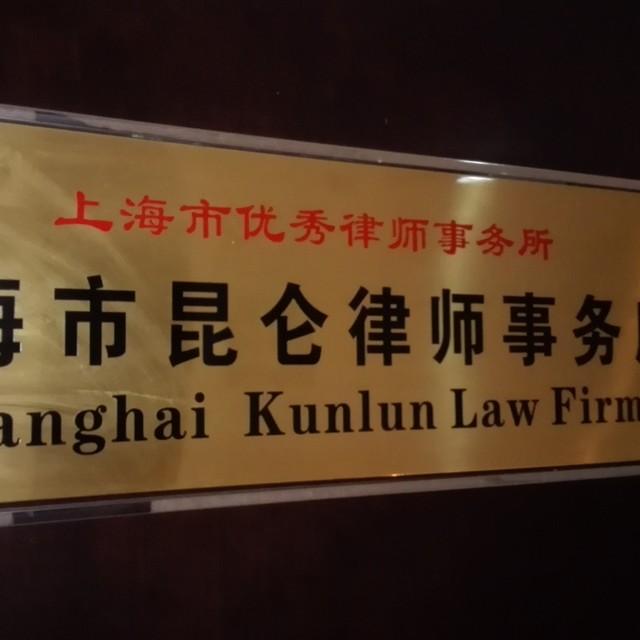 上海市昆仑律师事务所