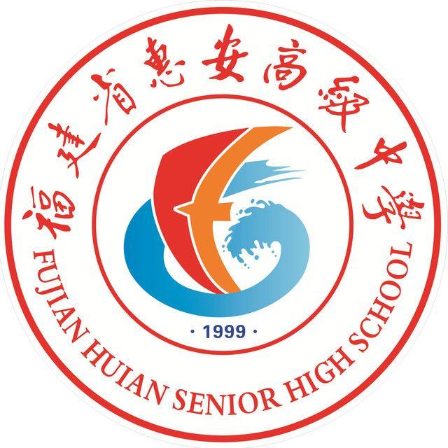 福建省惠安高级中学