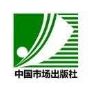 中国市场出版社