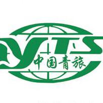 山东省中国青年旅行社泰安分社