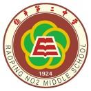 饶平县第二中学