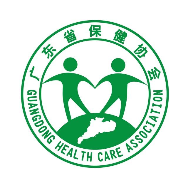 广东省保健协会