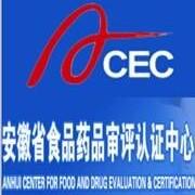 安徽省食品药品审评认证中心