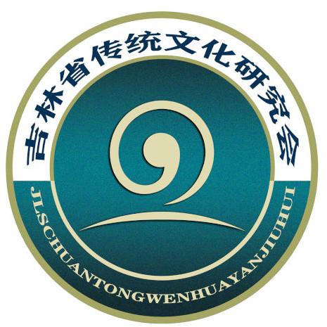 吉林省姓氏宗亲研究中心