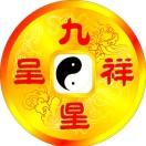 中国九星易学书斋