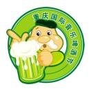 重庆国际啤酒节