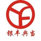上海银丰典当行