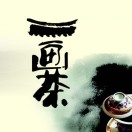 南京画茶茶社