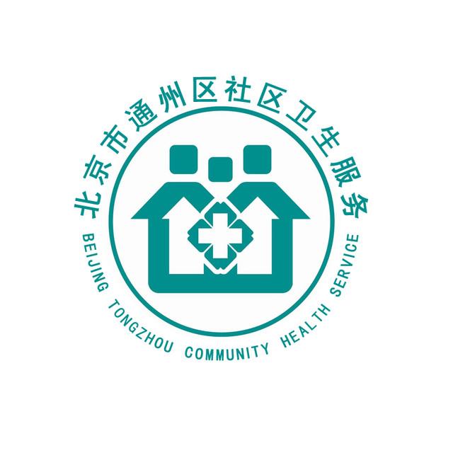 北京市通州区社区卫生服务