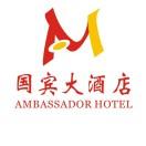 中山国宾大酒店管理有限公司
