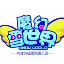 魔幻雪世界