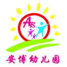 乌海安博幼儿园