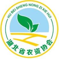 湖北省农业生产资料协会