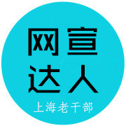 上海市老干部网宣达人