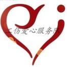 广州市工伤爱心服务队