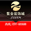 长汀县紫金装饰城