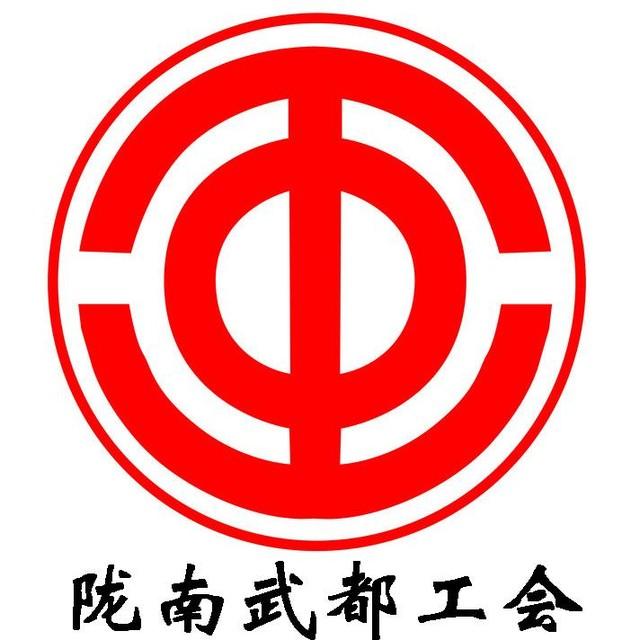 陇南武都工会