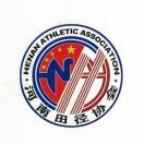河南省田径运动管理中心