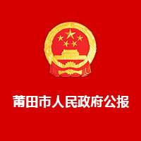 福建省莆田市人民政府公报