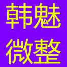 香港台湾澳门广州深圳东莞中山佛山广西湖南湖北四川微整形培训中心