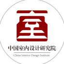 中国室内设计研究院