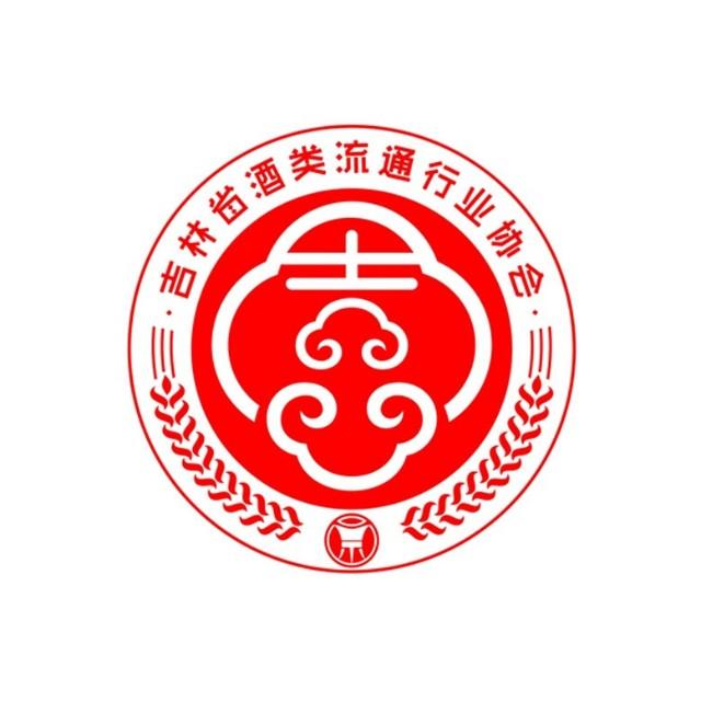 吉林省酒类流通行业协会