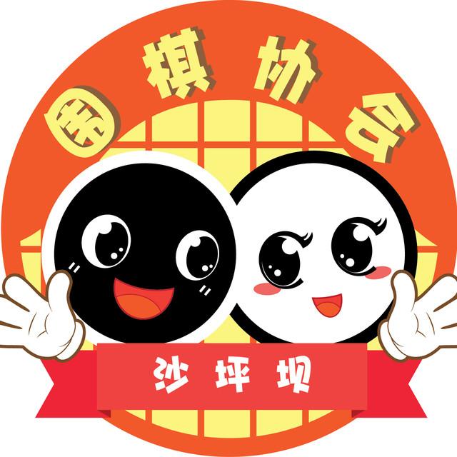 重庆市沙坪坝区围棋协会