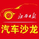 江西日报汽车沙龙