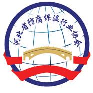 河北省防腐保温行业协会