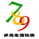 789多元生活社团