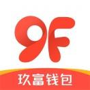 9F玖富钱包