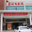 麻江县蓝城数字影院