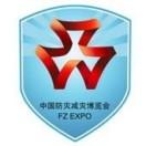 北京国际防灾减灾应急博览会