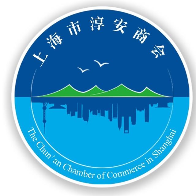 上海市淳安商会