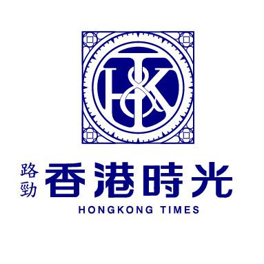 路劲香港时光