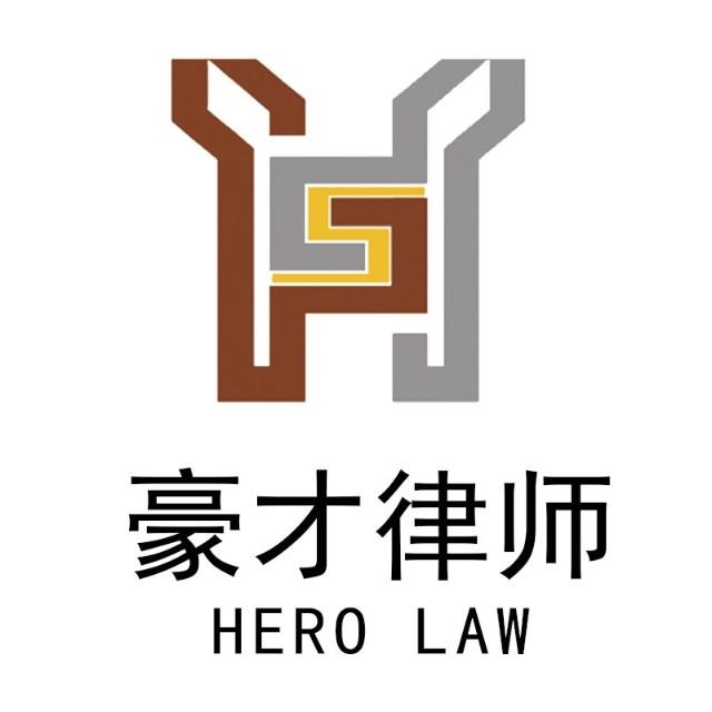 豪才律师论法