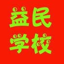 城固县益民学校