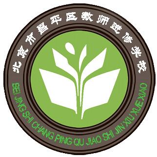 北京市昌平区教师进修学校