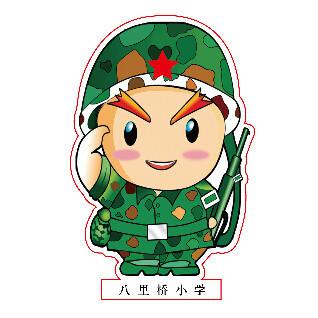 北京市朝阳区八里桥小学
