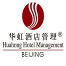 华虹酒店管理
