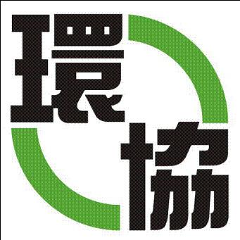 香港环境保护协会